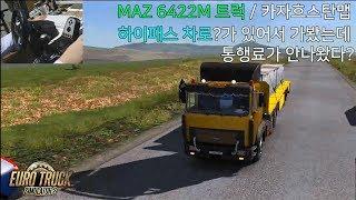 [ETS2]유로트럭2 동구권 트럭 MAZ 6422M과 카자흐스탄맵 하이패스 차로?가있길레 가봤더니 통행료가 안나왔다?[헌트]