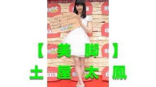 女優の土屋太鳳(21)が3日、都内で行われたロッテ「雪見だいふく絵...