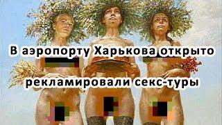 В аэропорту Харькова открыто рекламировали секс-туры