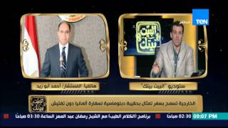 البيت بيتك - المستشار احمد ابوزيد