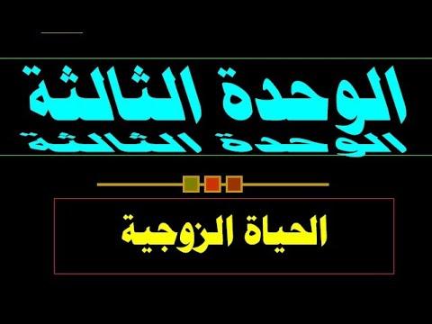 العربية بين يديك كتاب الطالب 3 pdf