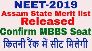 Assam state merit list || confirm MBBS seat analysis || category wise seat allotment and counseling