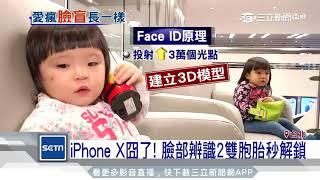 iPhone X囧了!臉部辨識 2雙胞胎秒解鎖|三立新聞台 thumbnail