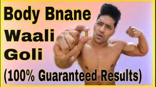 BODY चाहिए? ये देखो! Body Banane Waali Goli | Hindi