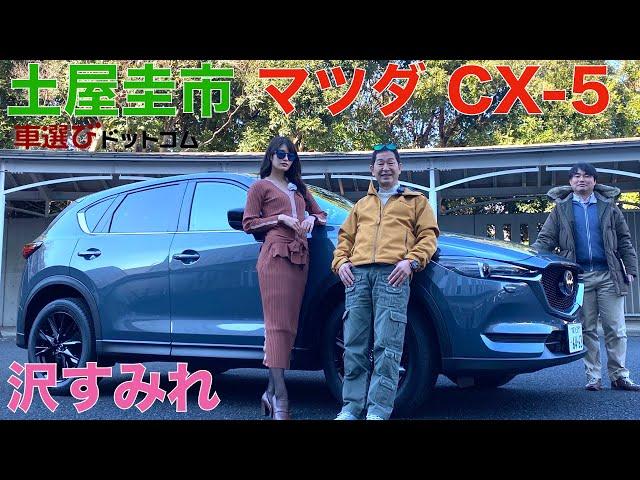 マツダを支える大人気SUV!マツダ CX-5を土屋圭市と沢すみれが 徹底解説!免許取り立ての沢ちゃんもお気に入り?マツダ CX-5 Black Tone Edition【車両レビュー・試乗レビュー】