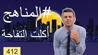 بس يا زلمة الجزء الرابع الحلقة 12 ( المناهج )