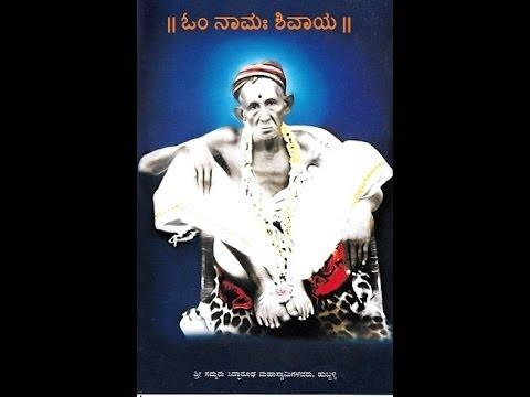 Shri Sadhguru Siddharudha kathamritha Part - 50 { 01/56 }