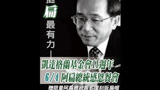 2016.08.28【台灣演義】台北市長史 (陳水扁篇)