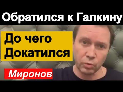 🔥Миронов СТЫДИТ Галкина и ДЖИгурду 🔥 Путин не причем ВСЁ Собянин 🔥 Малышева о Галкине 🔥