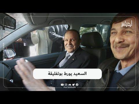 السعيد يقدم شهادة ضد شقيقه رئيس الجمهورية السابق عبد العزيز  بوتفليقة