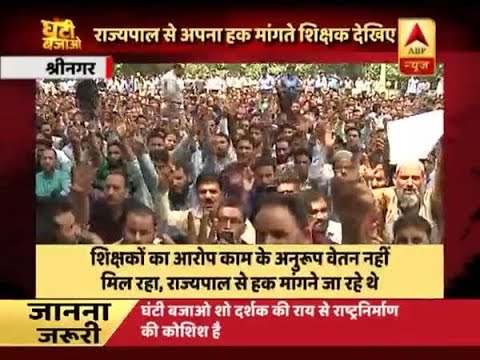 Ghanti Bajao: SSA teachers carry out protest demanding implementation of 7th pay commissio