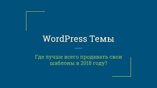 видео WordPress шаблоны, создание и продвижение сайтов