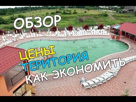 Видео обзор (цены, территория, условия) термальные купальни бассейны Жайворонок в Берегово
