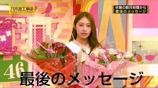 【Nogizaka under construction】〈2019.09.15〉『卒業ライブにサプラ...