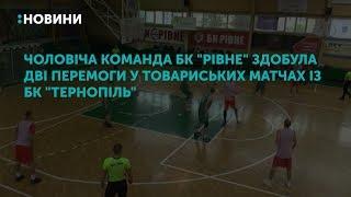 """Чоловіча команда БК """"Рівне"""" здобула дві перемоги у товариських матчах із БК """"Тернопіль"""""""