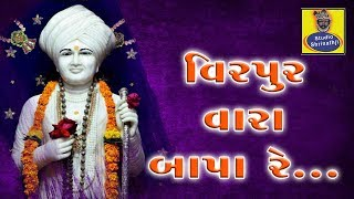 વીરપુર વારા  બાપા રે | Virpur vara bapa re | Jalaram Baapa | Studio Shrinathji