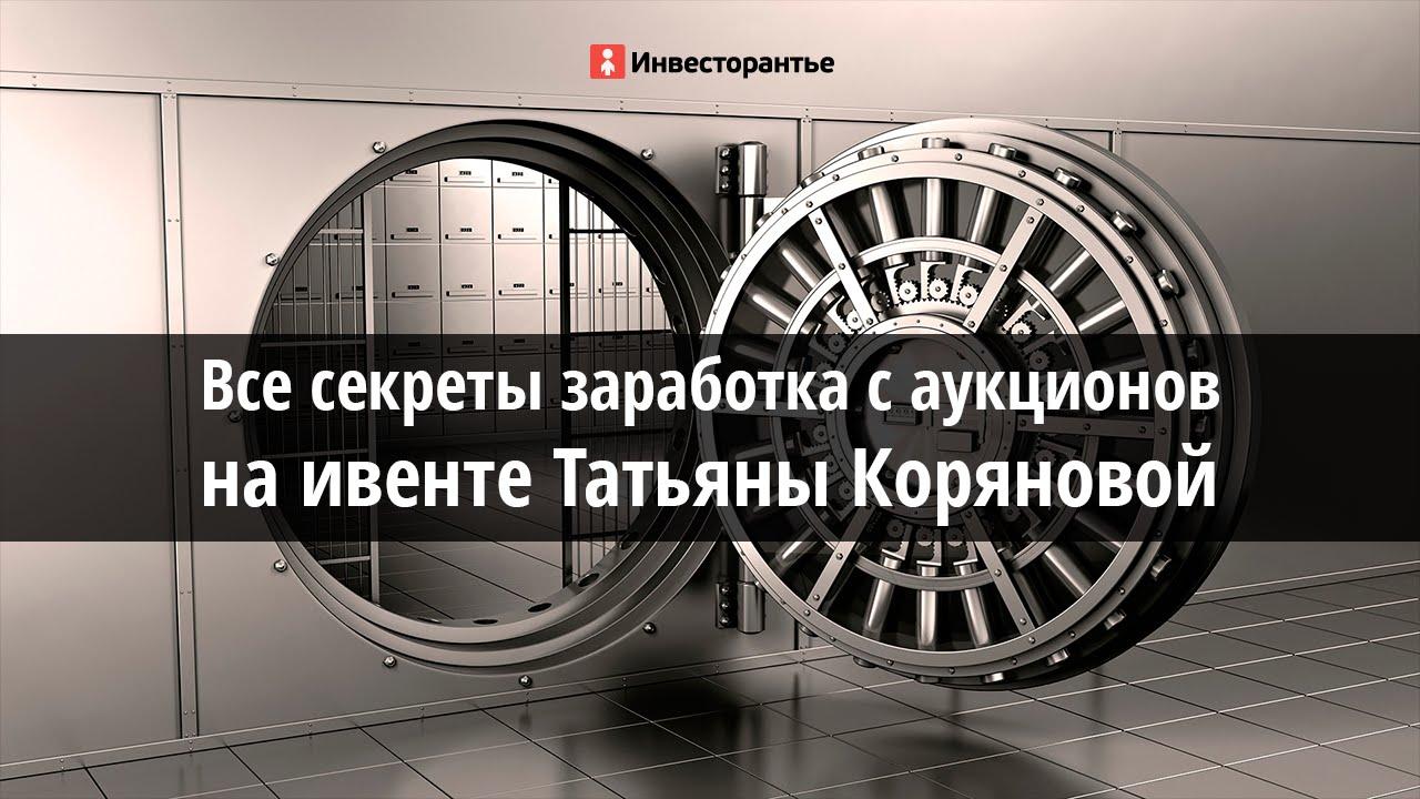 Ивент Татьяны Коряновой | курсы бинарных опционов в самаре