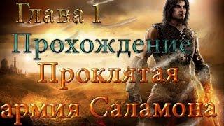 Принц Персии: Забытые Пески #1 (Проклятая армия Соломона) Прохождение на русском.