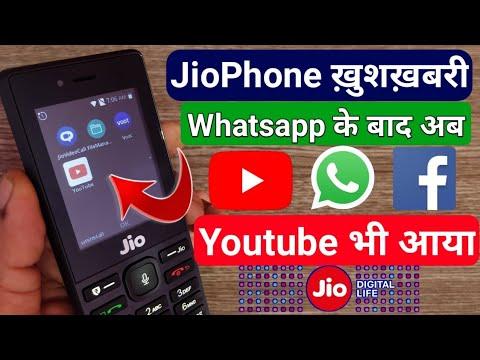 JioPhone Update : After Whatsapp Now Jio Phone Got YouTube App Update | Download Youtube In JioPhone