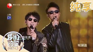 "【MUSIC】Hacken Lee&Charlie Zhou  ""野狼disco"" - ""OUR SONG"" EP5 20191201"