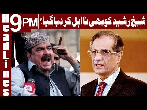 SC reserves verdict in Sheikh Rasheed's Disqualification - Headlines & Bulletin 9 PM - 20 March 2018