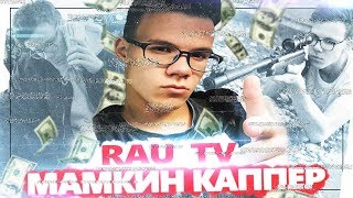 Мамкин каппер Rau TV | разоблачение Rau Gang развод на ставках | Рау тв паленый шмот Bet