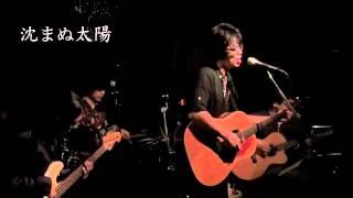「沈まぬ太陽」(作詞/作曲 長谷川光志) Vocal & Guitar 長谷川光志 G...