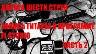Запись гитары в программе Fl Studio(Guitar Rig 5 - Лучший VST плагин для гитаристов Группа в контакте http://vk.com/guitar_rig Автор ролика : http://www.youtube.com/user/multbaga..., 2013-01-04T16:37:36.000Z)
