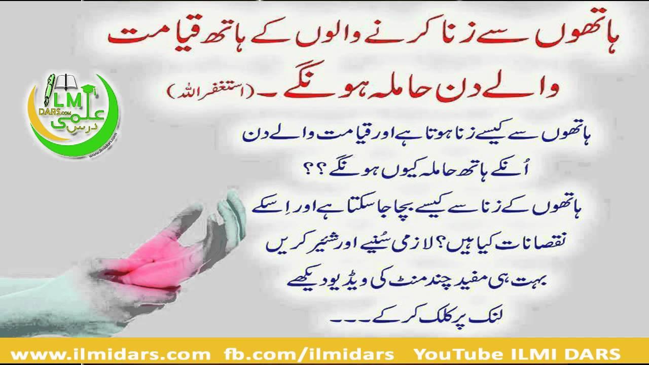 Musht Zani Hand Practice Ka Ilaaj Musht Zani Se Peda Hone Wali