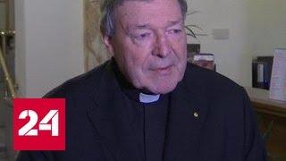 Казначея Ватикана подозревают в сексуальных домогательствах