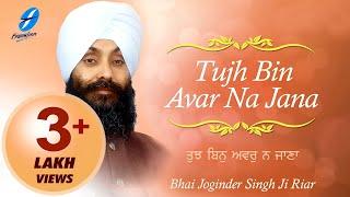 Tujh Bin Avar Na Jana Mere Sahibaan - Bhai Joginder Singh Riar Shabad Gurbani Kirtan Video