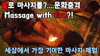 베트남 2천원 길거리마사지.부항에 불을붙인다?!$2 H…