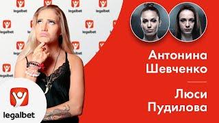 Антонина Шевченко – Люси Пудилова: прогноз на смешанные единоборства (MMA) от Анастасии Яньковой