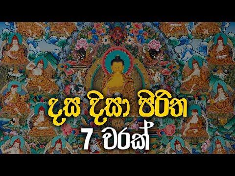 ආරක්ෂක දසදිසා පිරිත 7 වරක් - Dasa Disa Piritha | Seth Pirith | Pirith | Dahami Desawana