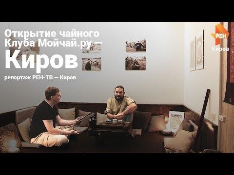 Открытие чайного Клуба Мойчай.ру - Киров, репортаж РЕН-ТВ - Киров