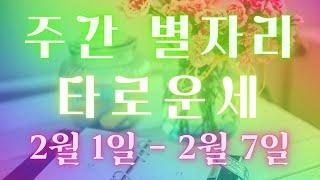 하얀달 미스틱의 주간 별자리 타로운세 2월 1일 ~ …