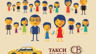 Дети в школу Такси СВ(, 2015-12-24T12:00:00.000Z)