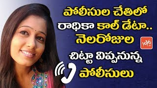 TV Anchor Radhika Reddy Call Data With Police For Investigation - Telugu News | YOYO TV Channel