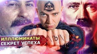 Оксимирон, Сталин, Гитлер – [ИЛЛЮМИНАТЫ] секрет успеха категории /b/