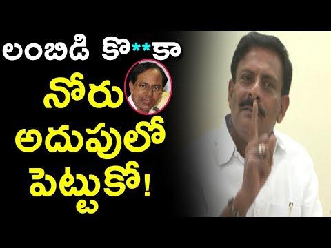 Byreddy Rajashekar Reddy Controversial Comments On CM KCR | Mana Aksharam