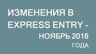 166. Ноябрь 2016: Изменения в начислении баллов Express Entry