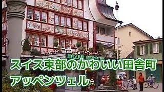 スイス:アッペンツェル