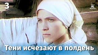Тени исчезают в полдень. Серия 3 (драма, реж. В. Усков, В. Краснопольский, 1971 г.)