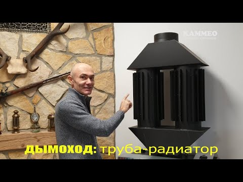 Труба-радиатор для дымохода камина