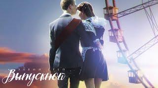 Элвин Грей - Выпускной (музыка)