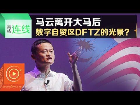 马云离开大马后·数字自贸区 #DFTZ 的光景?