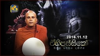 Ehipassiko | Walasmulle Gunarathana Thero - 12th November 2016