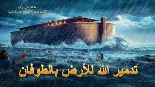 الوثائقي المسيحي - تدمير الله  للأرض بالطوفان - مدبلج إلى العربية