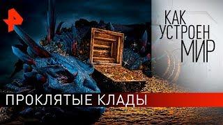 """Проклятые клады. """"Как устроен мир"""" с Тимофеем Баженовым (30.01.20)."""