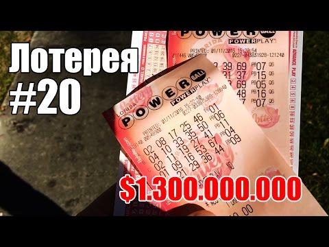 Лотерея #20. Power Ball $1.300.000.000 - Жизнь в США